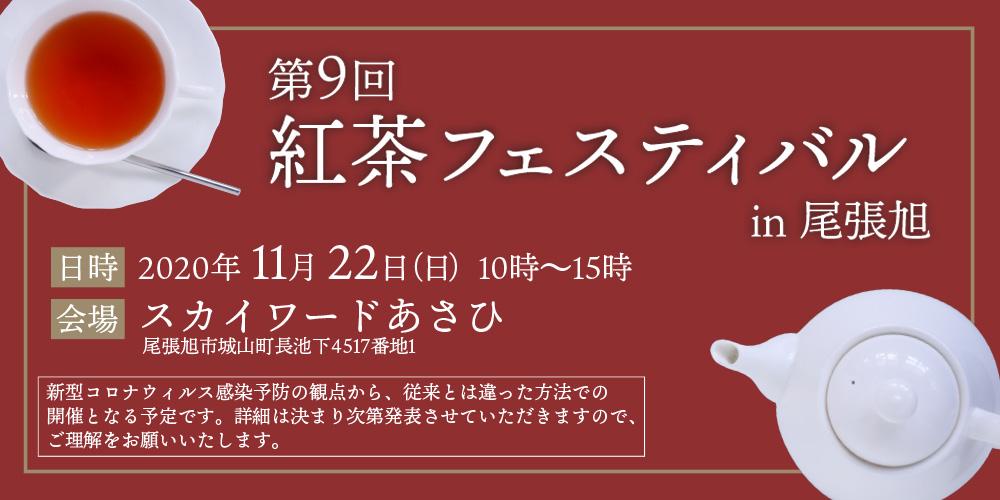 紅茶フェスティバル in 尾張旭
