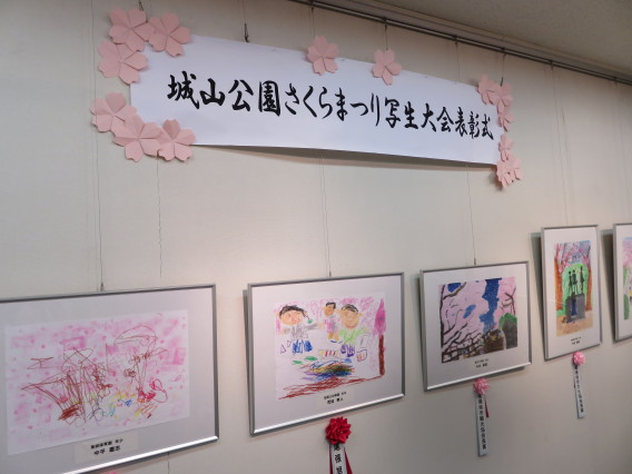 城山公園さくらまつり写生大会展示(表彰式) @ スカイワードあさひ | 尾張旭市 | 愛知県 | 日本