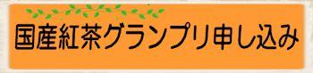 紅茶フェス イベント申し込み2-350-82
