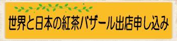 紅茶フェス イベント申し込み350-82