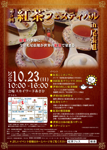 紅茶フェス2016_ポスター最終