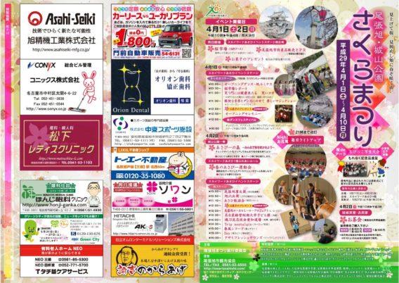h29sakuramatsuri_leaf_omote9