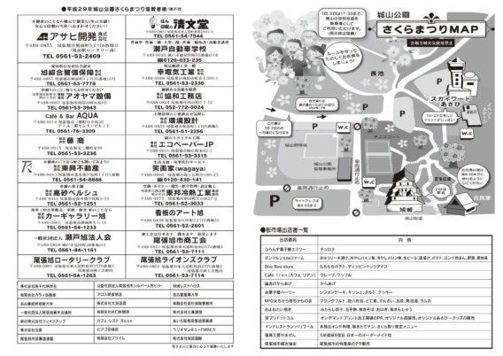 h29sakuramatsuri_leaf_ura7