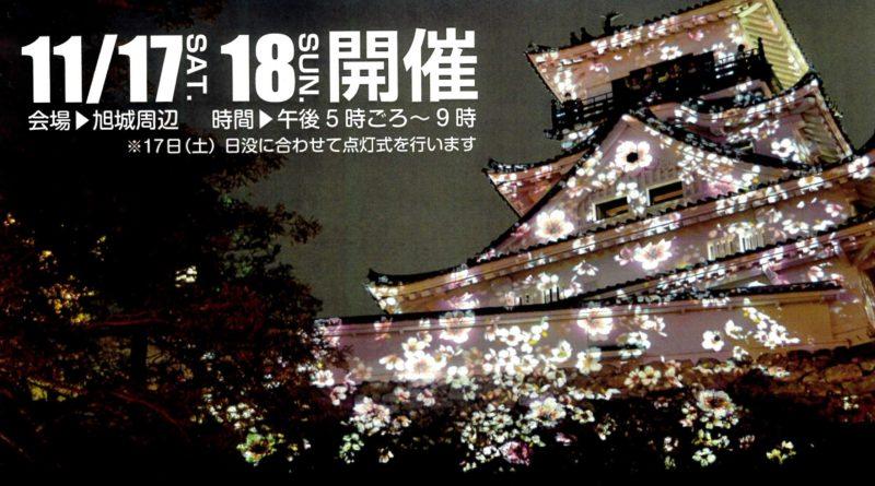 全国植樹祭200日前イベント「みどりとひかりのハーモニー」