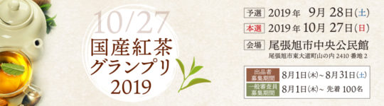 国産紅茶グランプリ2019