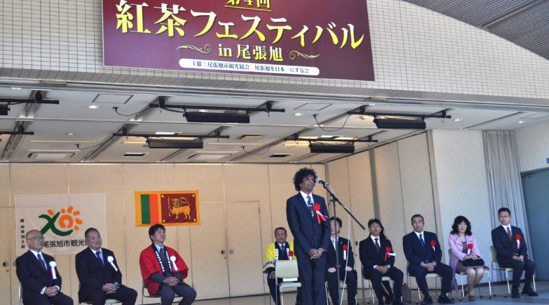 10/22 第6回 紅茶フェスティバル in 尾張旭