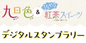 旭色&ひんやり紅茶スイーツ デジタルスタンプラリー