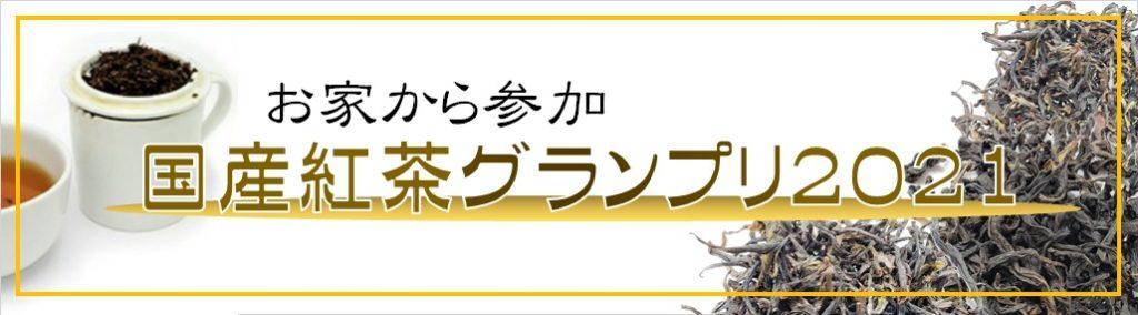 国産紅茶グランプリ2021