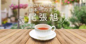 美味しい紅茶の町